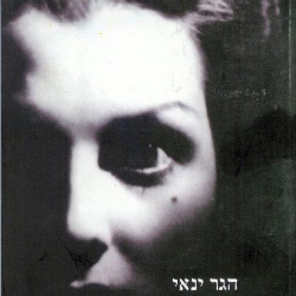 אישה באור
