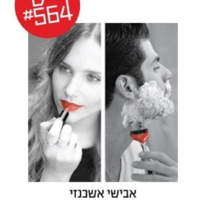 דייט 564 מאת אבישי אשכנזי